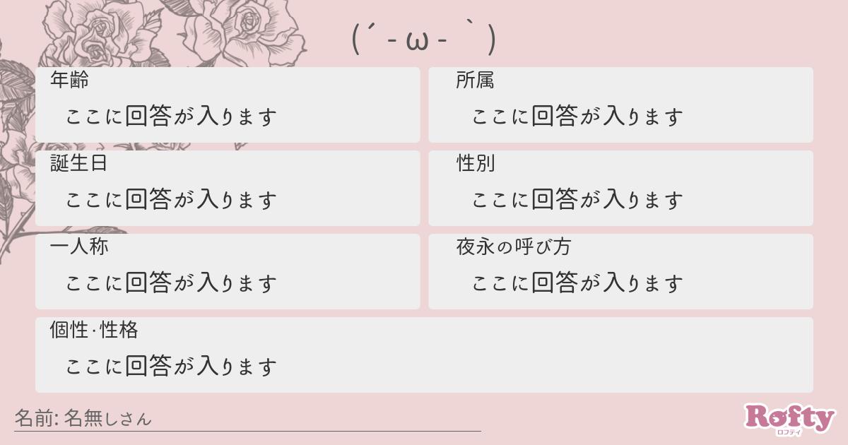 (´ - ω - `)