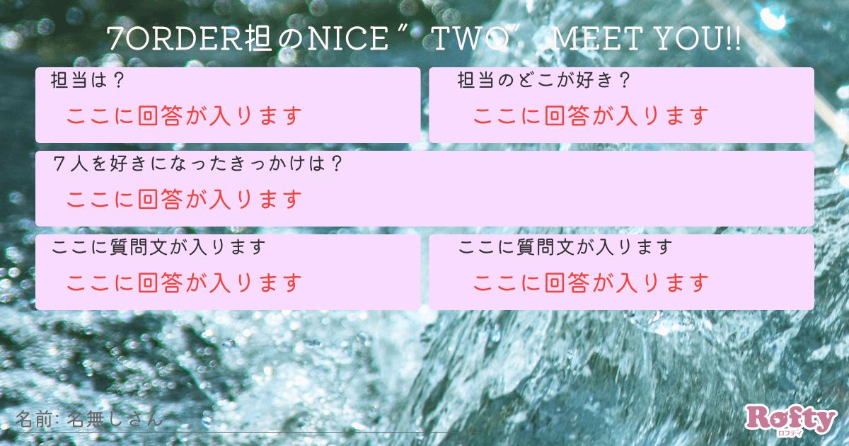 7ORDER担のNICE ″TWO″ MEET YOU!!