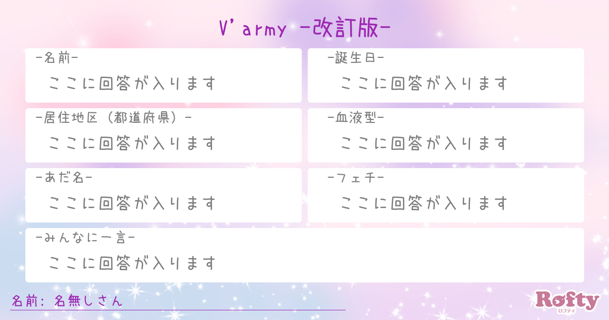 V'army -改訂版-