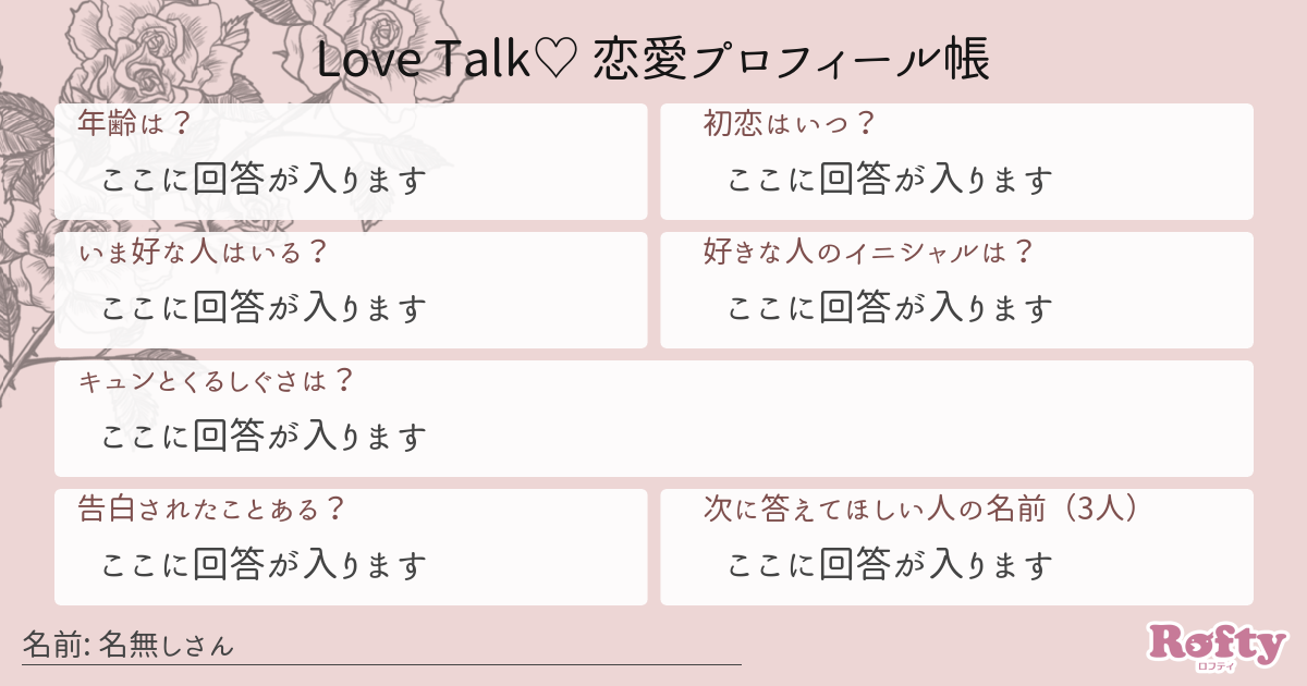 Love Talk♡ 恋愛プロフィール帳