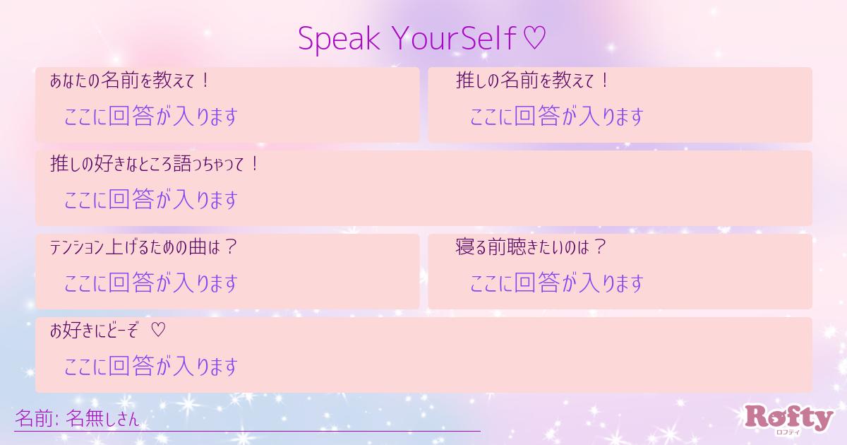 Speak YourSelf♡