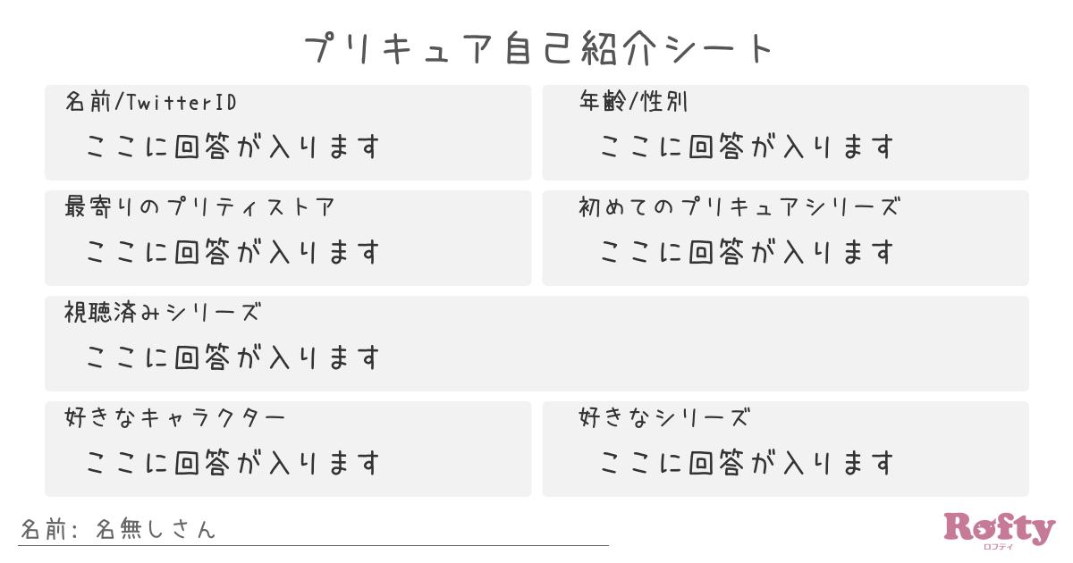 プリキュア自己紹介シート