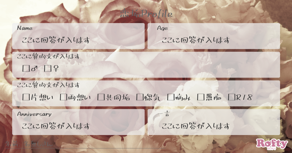 恋垢Profile