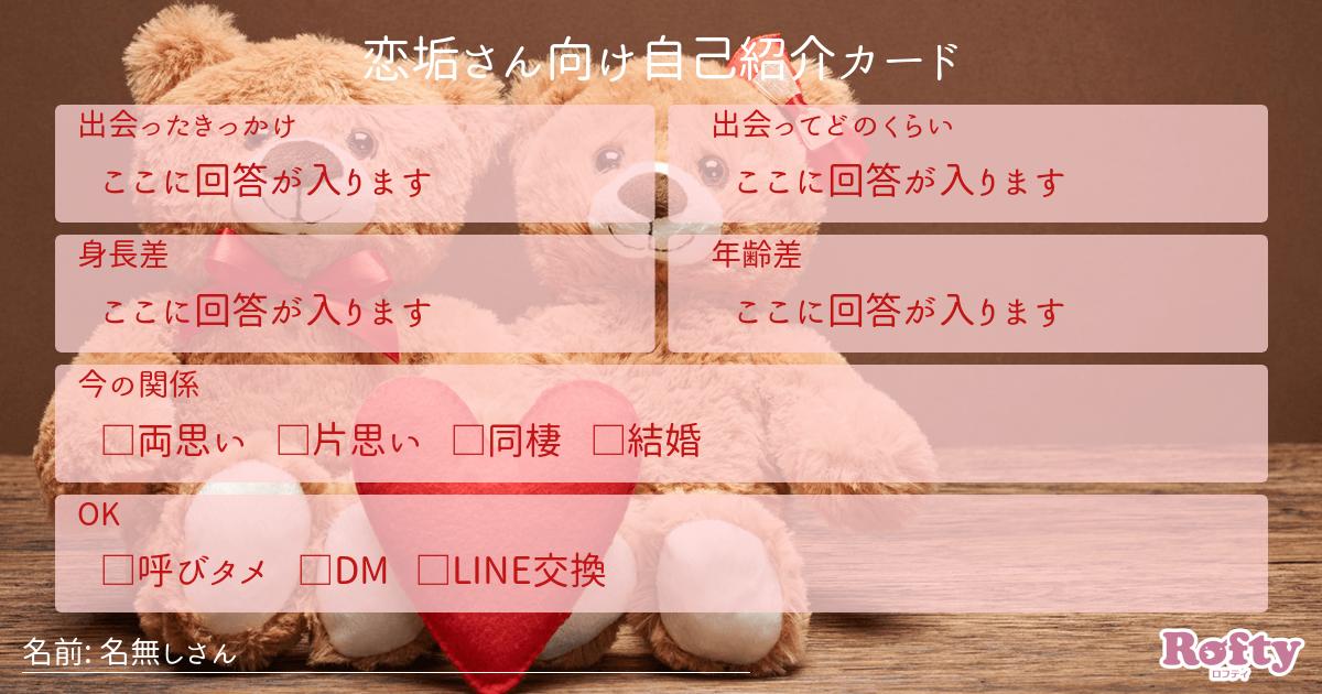 恋垢さん向け自己紹介カード