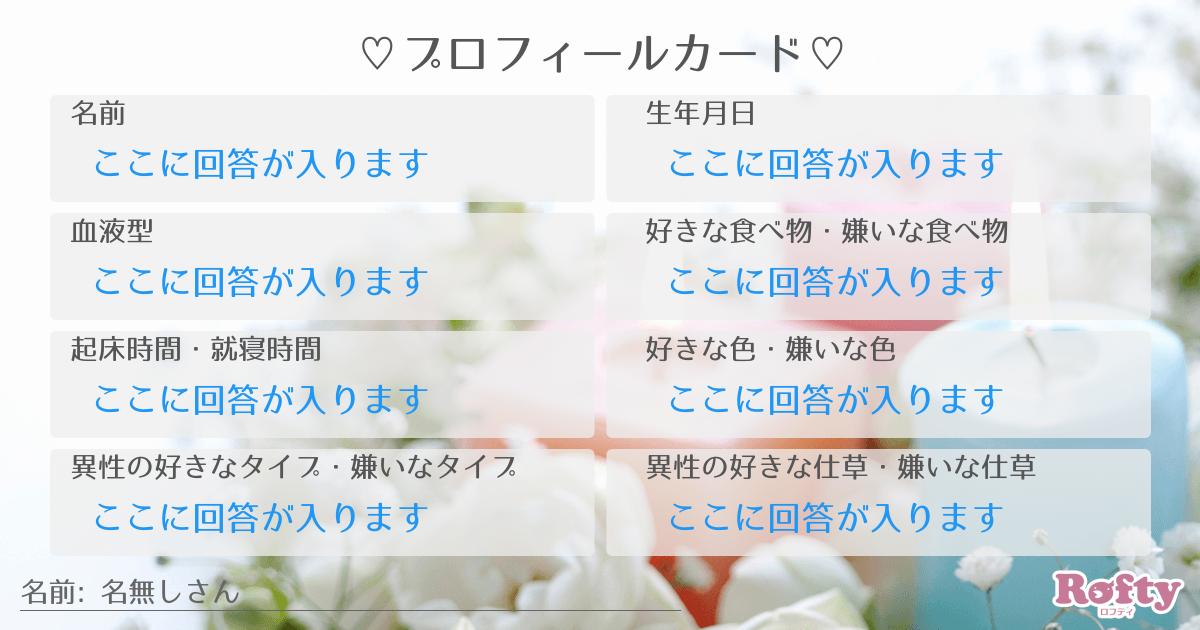 ♡プロフィールカード♡