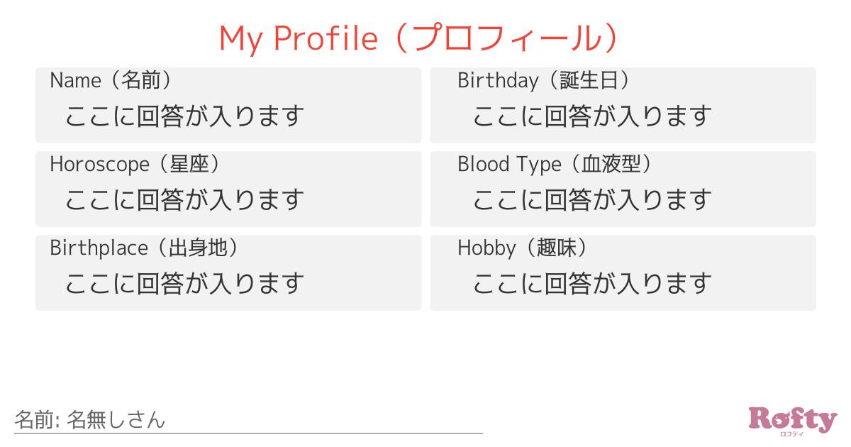 My Profile(プロフィール)
