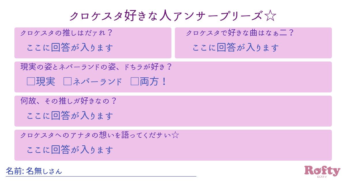 クロケスタ好きな人アンサープリーズ☆