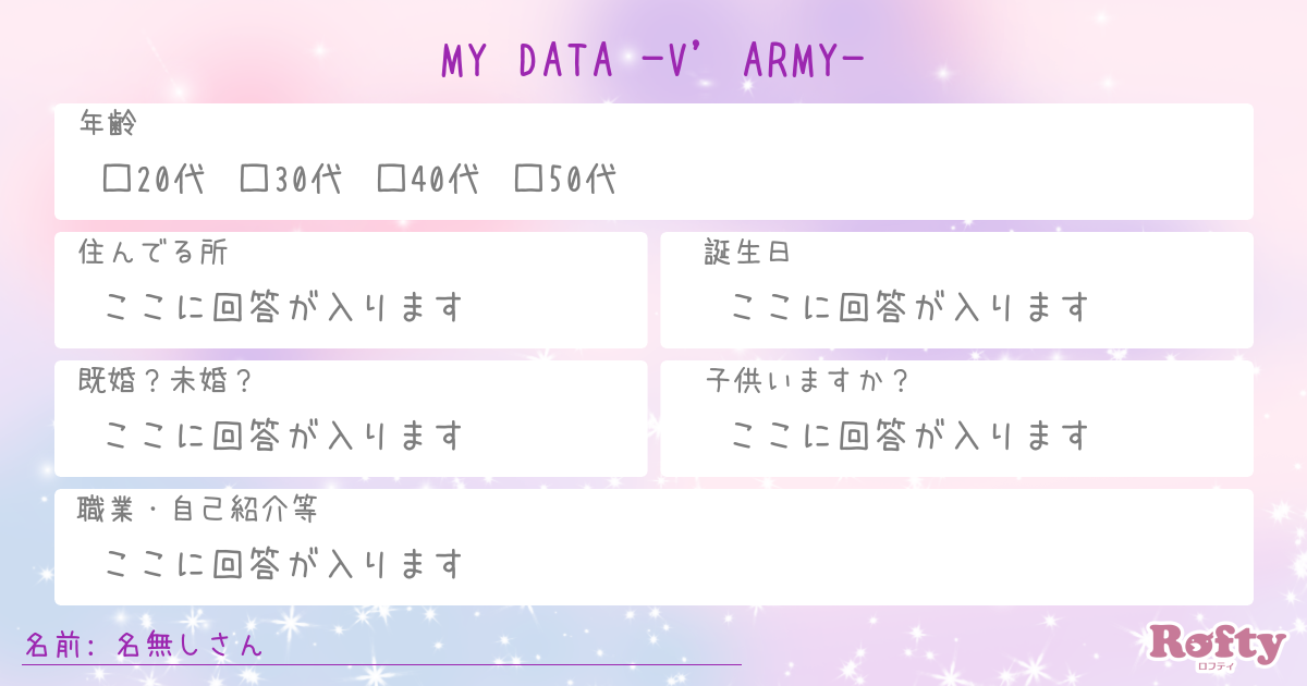 MY DATA -V' ARMY-
